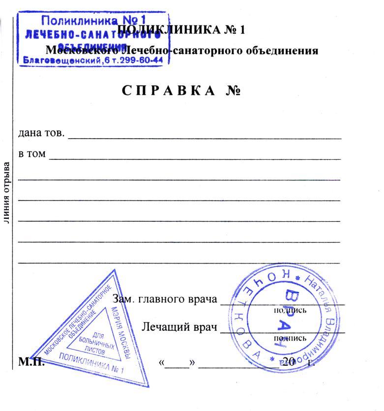 Санкт-петербург справка медицинская медицинская справка автовладельца