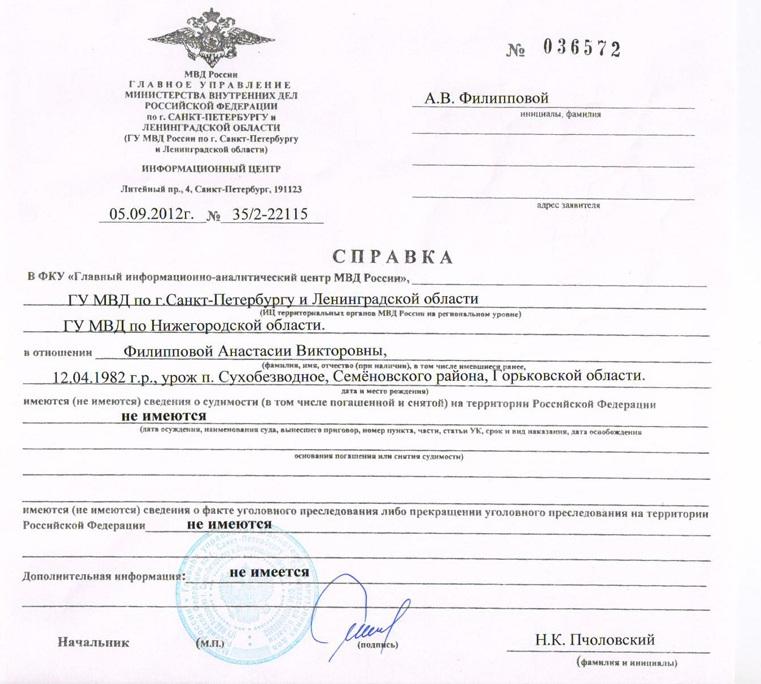 Купить в москве справку о несудимости справку с места работы с подтверждением Новокуркинское шоссе